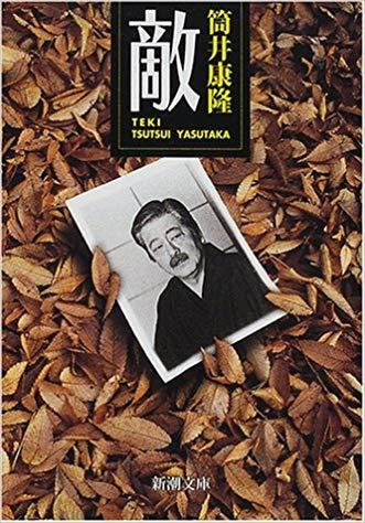 筒井康隆の画像 p1_39