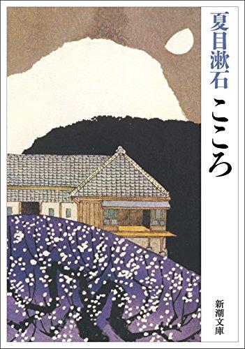 夏目漱石 こころ