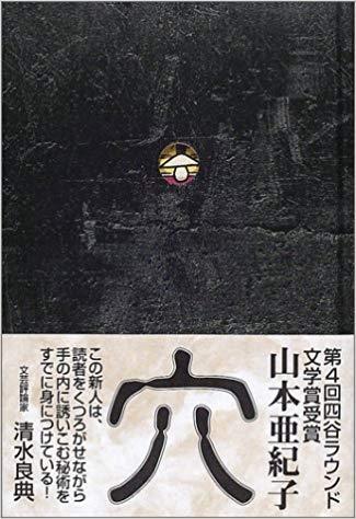 穴(山本亜紀子)