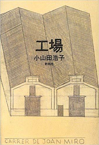 工場(小山田浩子)
