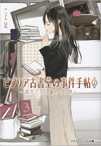 ビブリア古書堂の事件手帖 2 栞子さんと謎めく日常