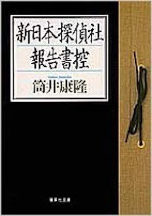 新日本探偵社報告書控(筒井康隆)