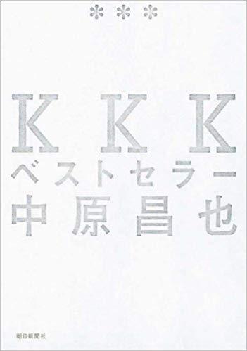 KKKベストセラー(中原昌也)