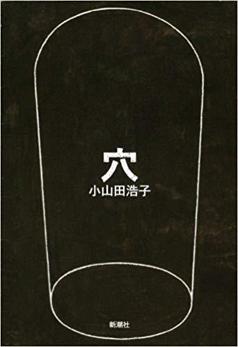 穴(小山田浩子)
