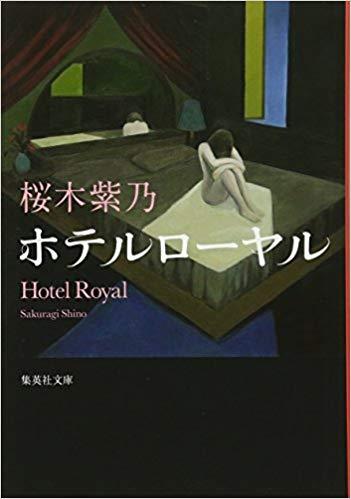 ホテルローヤル(桜木紫乃)