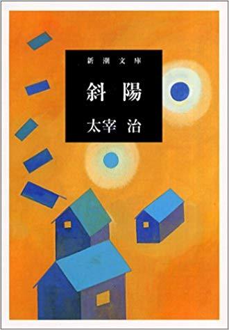 斜陽(太宰治)