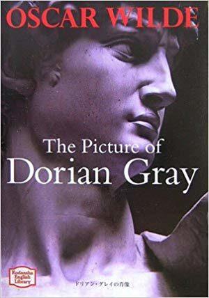 ドリアン・グレイの肖像(オスカー・ワイルド)