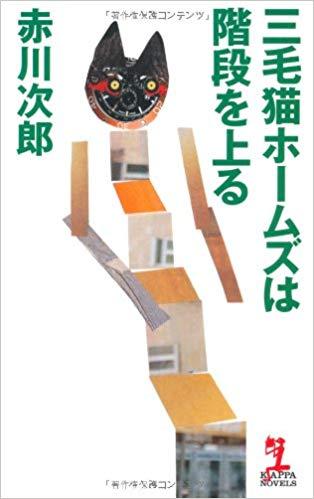 三毛猫ホームズは階段を上る(赤川次郎)