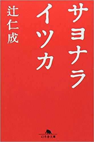 サヨナライツカ(辻仁成)