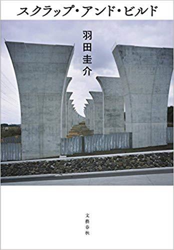 スクラップ・アンド・ビルド(羽田圭介)