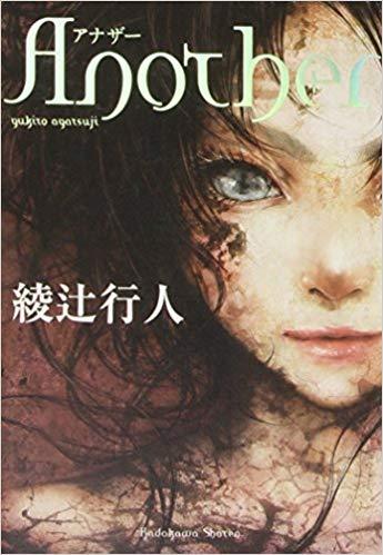 Another(綾辻行人)