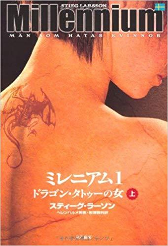 ミレニアム1 ドラゴン・タトゥーの女(スティーグ・ラーソン)