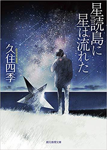 星読島に星は流れた(久住四季)