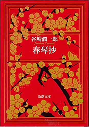 春琴抄(谷崎潤一郎)