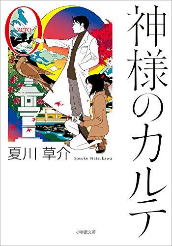 神様のカルテ0(夏川草介)