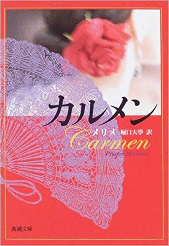 カルメン(プロスベル・メリメ)