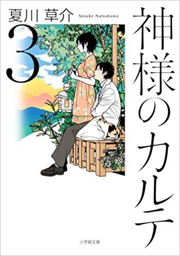 神様のカルテ3(夏川草介)