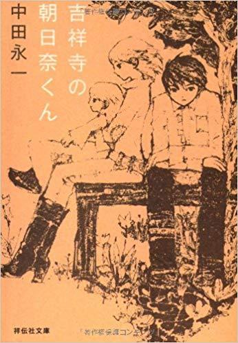 吉祥寺の朝比奈くん(中田永一)