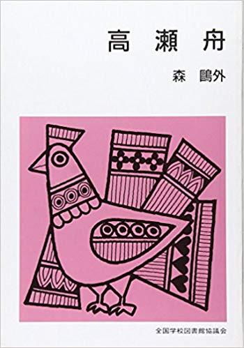 高瀬舟(森鴎外)