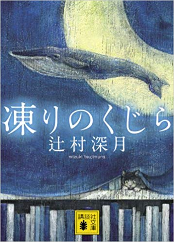 凍りのクジラ(辻村深月)