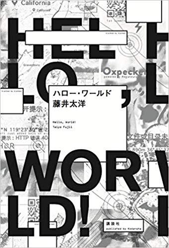 Hello, World(藤井太洋)