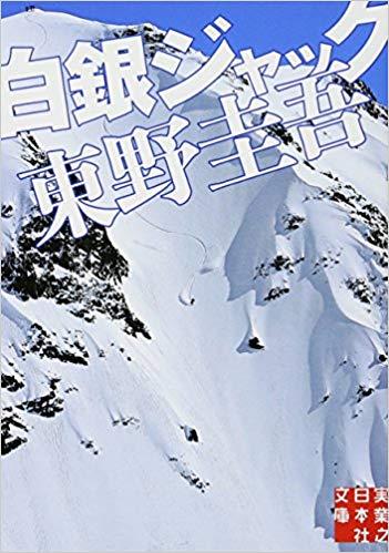 白銀ジャック(東野圭吾)