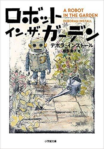 ロボット・イン・ザ・ガーデン(デボラ・インストール)