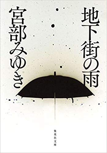 地下街の雨(宮部みゆき)