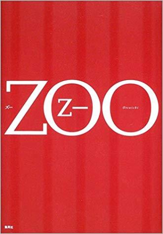 ZOO(乙一)