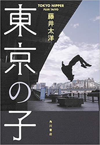 東京の子(藤井太洋)