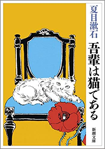 吾輩は猫である(夏目漱石)
