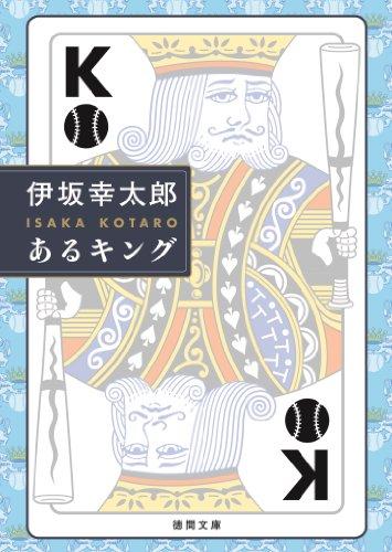 あるキング(伊坂幸太郎)