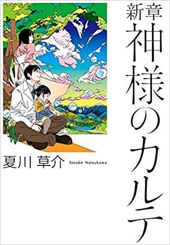 新章神様のカルテ(夏川草介)