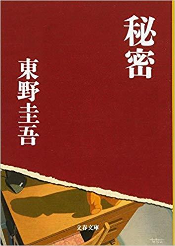 秘密(東野圭吾)