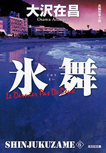 氷舞 新宿鮫VI(大沢在昌)