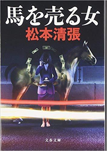 馬を売る女(松本清張)