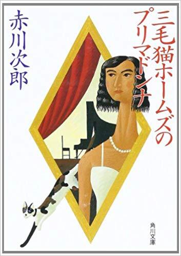三毛猫ホームズのプリマドンナ (角川文庫)