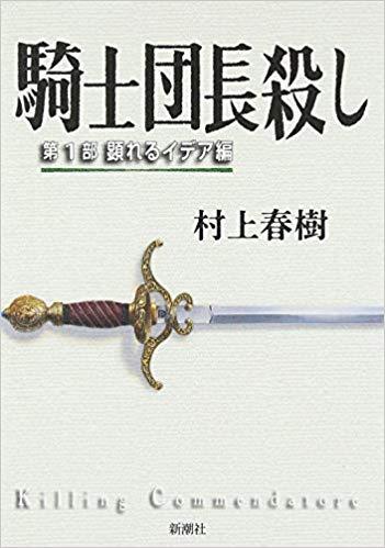 騎士団長殺し(村上春樹)
