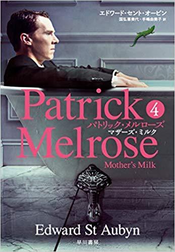 パトリック・メルローズ4 マザーズ・ミルク(エドワード・セント・オービン)