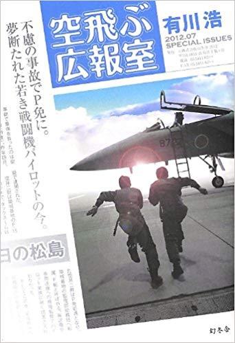 空飛ぶ広報室(有川浩)