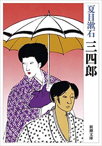 三四郎(夏目漱石)