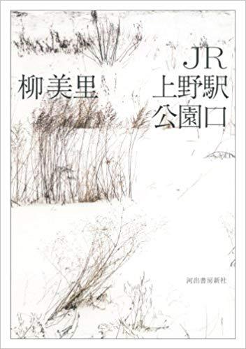 「JR上野駅公園口」