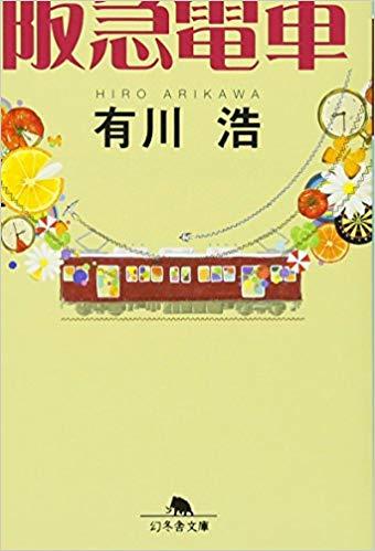 「阪急電車」