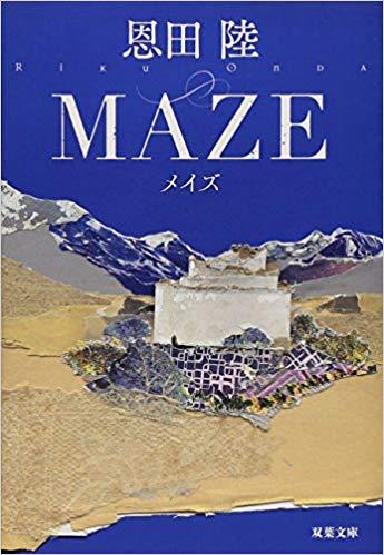 「MAZE(めいず)」
