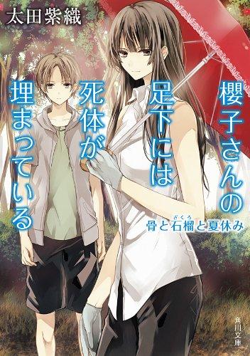 「櫻子さんの足下には死体が埋まっている 骨と石榴と夏休み」