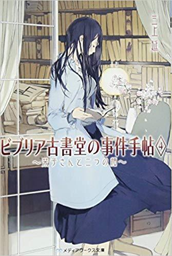 「ビブリア古書堂の事件手帖4 ~栞子さんと二つの顔~」