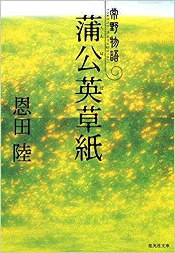 「蒲公英草紙 常野物語」