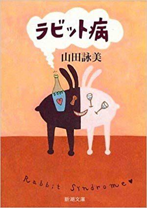 「ラビット病」のネタバレ&あらすじと結末を徹底解説 山田詠美