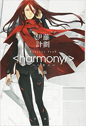 「ハーモニー」のネタバレ&あらすじと結末を徹底解説|伊藤計劃