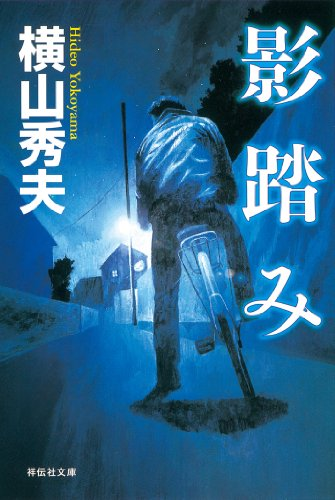 「影踏み」横山秀夫